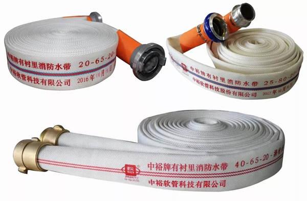聚氨酯消防水带